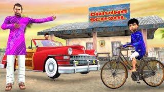 ड्राइविंग स्कूल का व्यापार Hindi Kahani   Driving School Moral Story   Bedtime Fairy Tales in Hindi