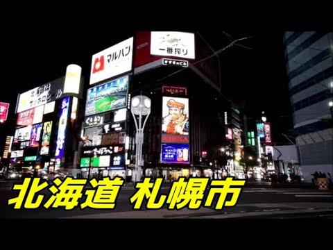 Walking video of the center of Sapporo city【北海道 札幌市】札幌駅~大通~すすきの