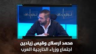 محمد ارسلان وقيس زيادين - اجتماع وزراء الخارجية العرب