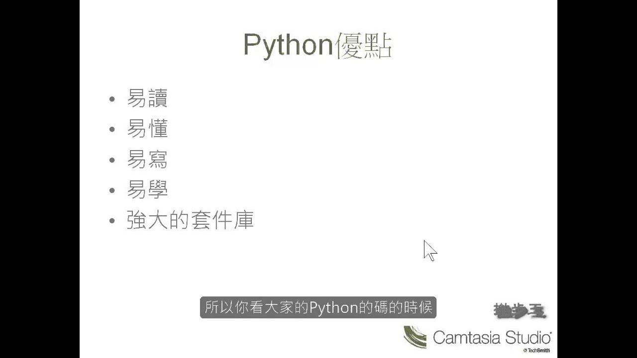 Python教學-什麼是python? - YouTube