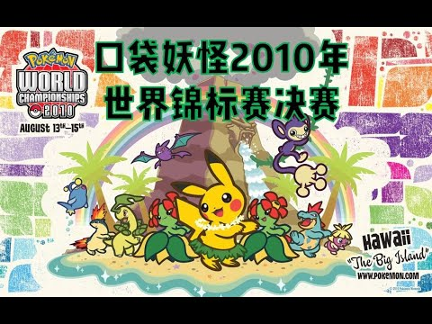 【寶可夢懷舊】ag解說【VGC2010】世界IC大賽 決賽