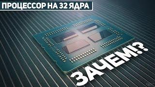 4 процессора на одной плате. Зачем!?