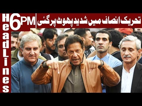 PTI divided over resigning from parliament - Headlines 6 PM - 18 January 2018 - Express News