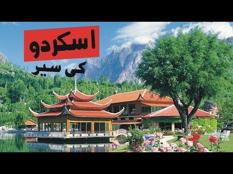 Sakrdu Valley | Visit To Skardu Valley Pakistan || Live Abdullah [Urdu]