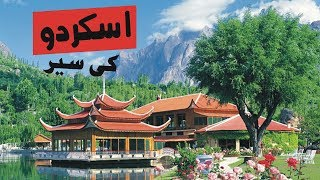 Sakrdu Valley | Visit To Skardu Valley Pakistan || Live Abdullah [Urdu]
