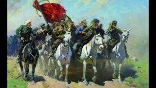 Мы красные кавалеристы