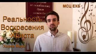 """""""Реальность Воскресения Христа""""  Марк Хорев. МСЦ ЕХБ."""