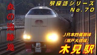 【FHD 駅探訪No.70】JR本四備讃線(瀬戸大橋線) 木見駅にて(At Kimi Station on the JR Honshi-Bisan (Seto-Ohashi) Line)