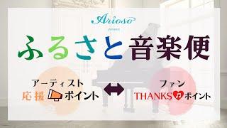 【ふるさと音楽便】 FURUSATO MUSIC EXPRESS