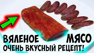 Вяленое мясо в домашних условиях. Вкусный рецепт.