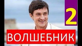 ВОЛШЕБНИК 2 СЕЗОН (9 серия). Анонс и дата выхода