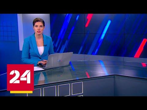 СРОЧНО! В России обнаружили двух зараженных коронавирусом - Россия 24