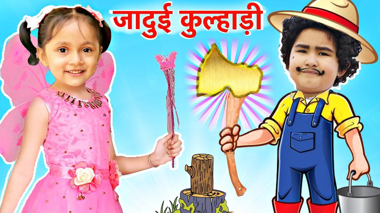 जादुई कुल्हाड़ी - A Magical Axe | Moral Story | Hindi Kahaniya | ToyStars