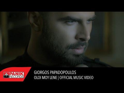 Γιώργος Παπαδόπουλος - Όλοι Μου Λένε | Offcial Music Video