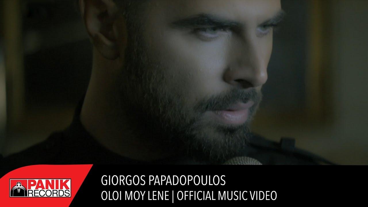 Γιώργος Παπαδόπουλος - Όλοι Μου Λένε \ Giorgos Papadopoulos - Oloi Mou Lene | Offcial Music Video HQ