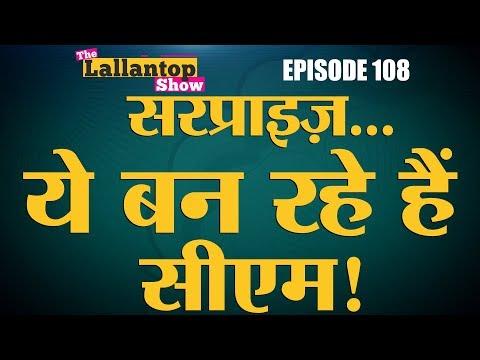 चुनावों के बाद CM कौन बनेगा? | Jyotiraditya Scindia | Kamal Nath | Sachin Pilot |LallantopShow|12Dec