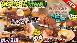 [Poor travel香港] 超羣餅店朱古力系列!$8.5流心朱古力包!$10特濃朱古力大福!Maria's Bakery
