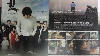 L change the WorLd C 2008 映画チラシ 2008年2月9日公開 【映画鑑賞&...