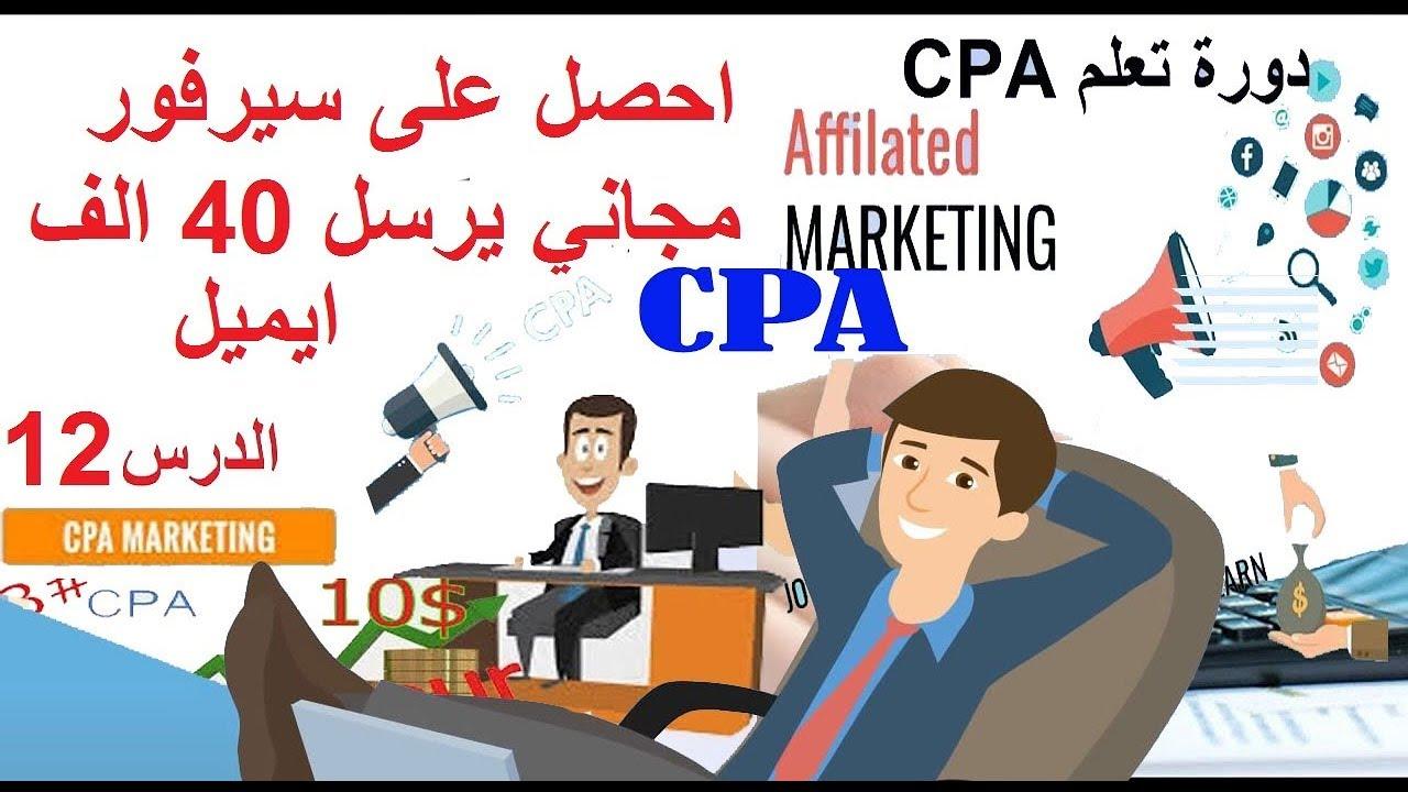 الدرس(12) دورة تعلم cpa احصل على سيرفور مجاني يرسل 40 الف ايميل