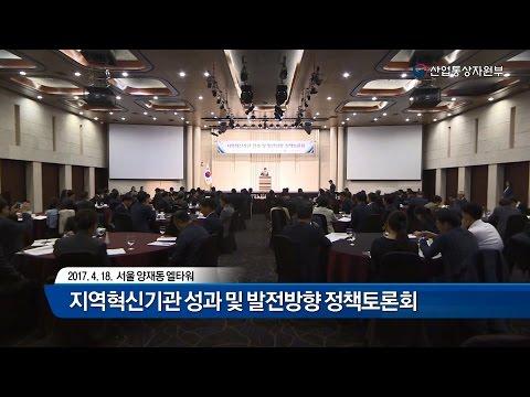 [현장소식] 지역혁신기관 성과 및 발전방향 정책토론회