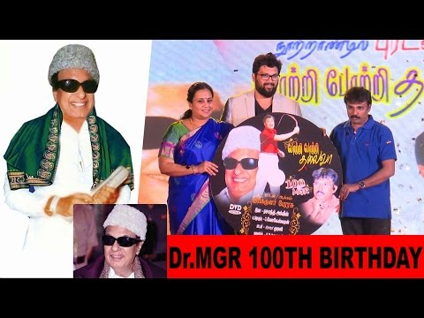 MGR 100th Birthday Ceremony - Radha Ravi, Bhagyaraj, Vishal, Karthi