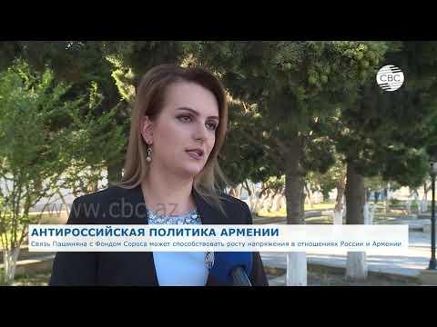 Связь руководства Армении с Фондом Сороса способствует напряженности между Москвой и Ереваном