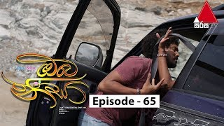 Oba Nisa - Episode 65 | 21st May 2019 Thumbnail