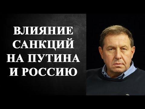 Андрей Илларионов - ВЛИЯНИЕ САНКЦИЙ НА ПУТИНА И РОССИЮ!