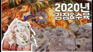 2020년 1박2일 김장 전투/굴 겉절이/수육/김장비법…