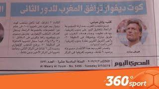 Le360.ma •خاص من القاهرة.. الصحف المصرية تشيد بمستوى الأسود بعد تحقيق العلامة الكاملة
