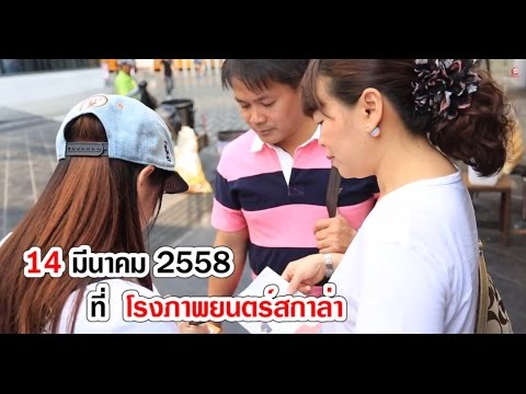 Success Design Forum ปี 3 [Road Show]