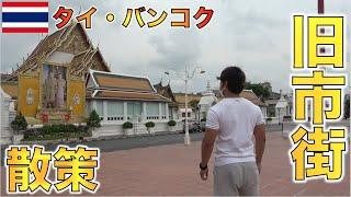 タイ・バンコクの旧市街で激ウマタイ料理に出会う!!