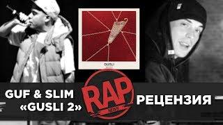 "GUF & SLIM ""GUSLI 2"" | Рецензия 12 #RapNews"