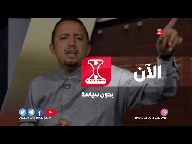 بدون سياسة │سعودية تعلن خسارة بن سلمان الحرب في اليمن │محمد العماد