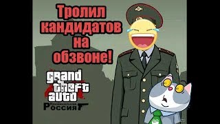 Обзвон   Затролил будущих полковников   GTA RP 06