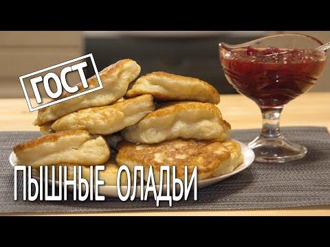Пышные Оладьи / Пышные Оладушки Как в Школе / Оладьи Рецепт По Госту /