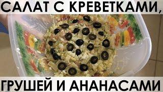 033. Салат из креветок с грушей и ананасом