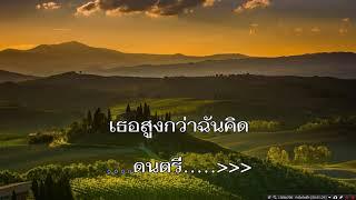 บทเรียนรัก - วงชาตรี MIDI KARAOKE
