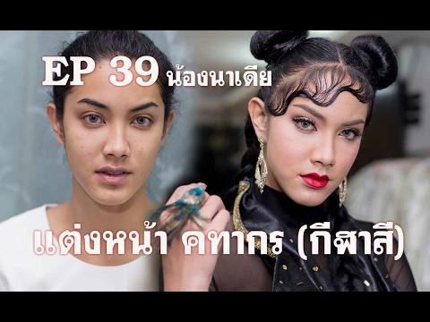 EP39 แต่งหน้าคทากร กีฬาสี(น้องนาเดีย)  พี่เอมายเดย์化妆教程