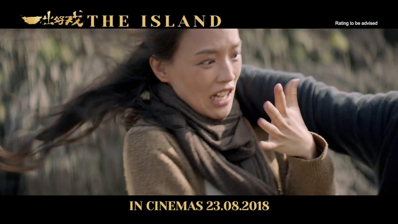 The Island ĸ€å‡ºå¥½æˆ Teaser Trailer Opens In Singapore On 23 August 2018 Youtube