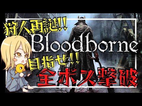#1[ブラッドボーン]狩人あひる再誕☆全ボス撃破目指しヤーナムへ!聖職者の獣&ガスコイン神父を狩りにいく![bloodborne ]