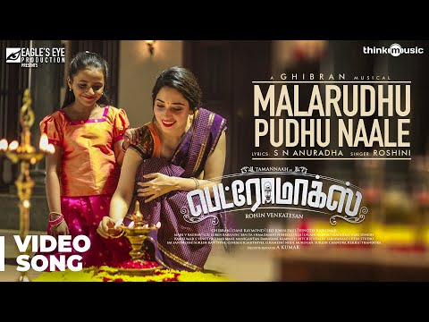 Malarudhu Pudhu Naale Video Song - Petromax