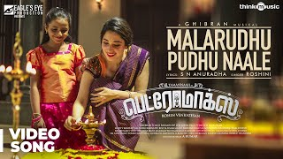 Petromax | Malarudhu Pudhu Naale Song | Tamannaah | Ghibran | Rohin Venkatesan