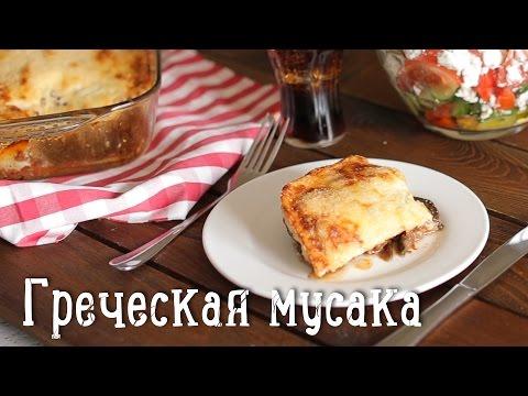Греческая мусака [Рецепты Bon Appetit]