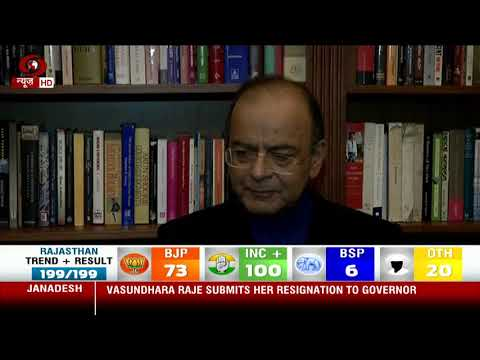 Arun Jaitley gives his reactions after poll results