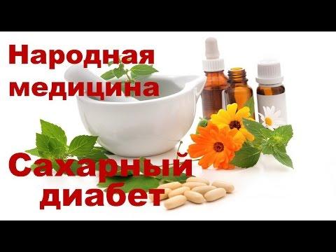 Сахарный диабет и народные средства | средства | сахарный | народные | народной | народная | медицины | медицина | рецепты | отвары | настои