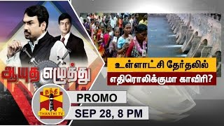 Aayutha Ezhuthu 28-09-2016 Will Cauvery Issue be Game Changer in Civic Polls..? – Thanthi TV Show