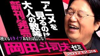 岡田斗司夫ゼミ12月24日号「新刊出たよ! 『大人の教養として知りたい すごすぎる日本のアニメ』さて、今日はアニメについて語ろうか」