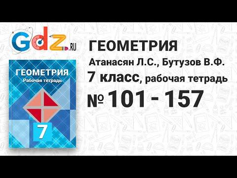 № 101-157 - Геометрия 7 класс Атанасян рабочая тетрадь