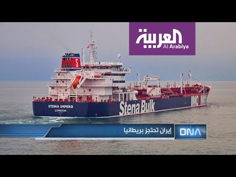 DNA | إيران تحتجز بريطانيا  - نشر قبل 3 ساعة